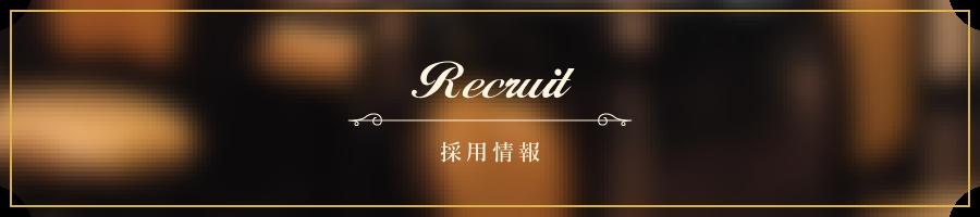 Recruit 採用情報
